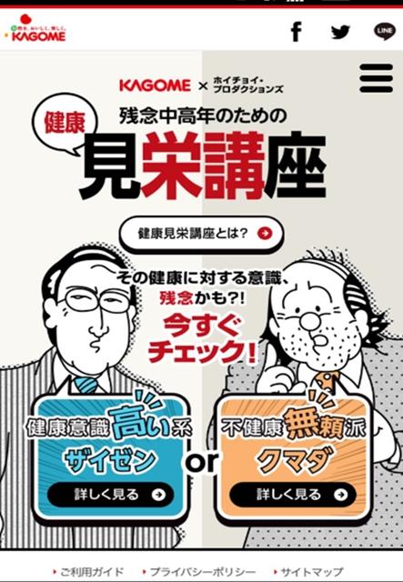 藤原啓治さん・高木渉さん主演『気まぐれコンセプト』がアニメ化!