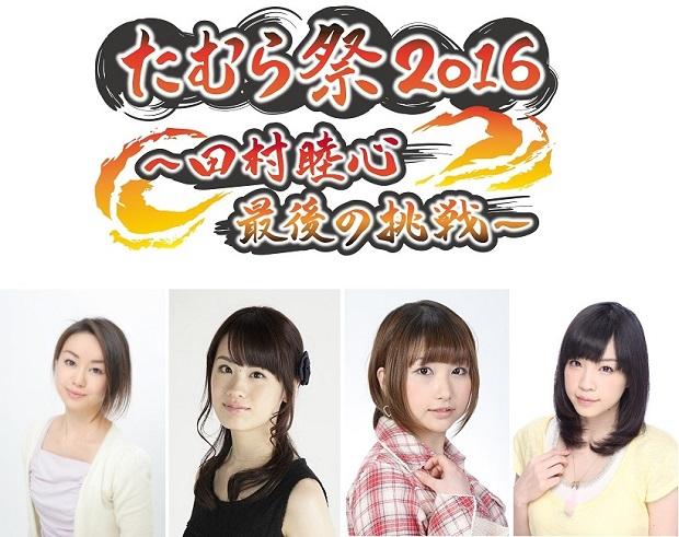 「たむら祭2016」に出演する声優陣よりコメント到着!