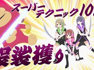 『美少女遊戯ユニット クレーンゲール』第11話「一刀両断袈裟獲り!」の先行場面写真が到着!