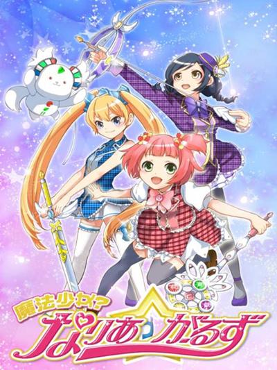TVアニメ『魔法少女? なりあ☆がーるず』キャスト情報が解禁!