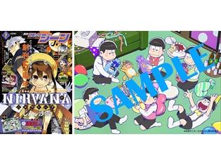 付録は『おそ松さん』クリアファイル!! コミックジーン創刊5周年記念特大号が発売!