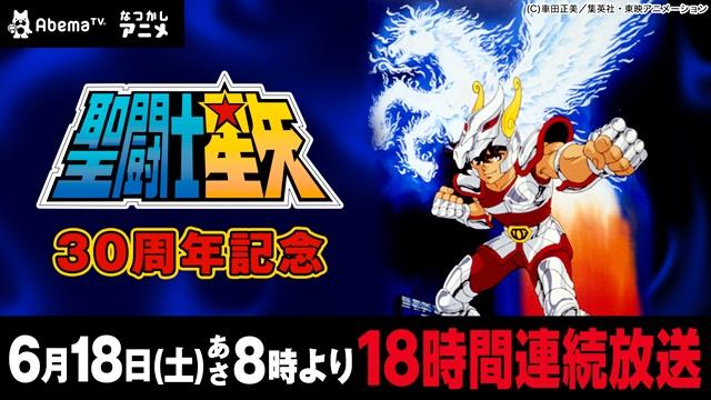AbemaTVにて『聖闘士星矢』が18時間連続放送決定!
