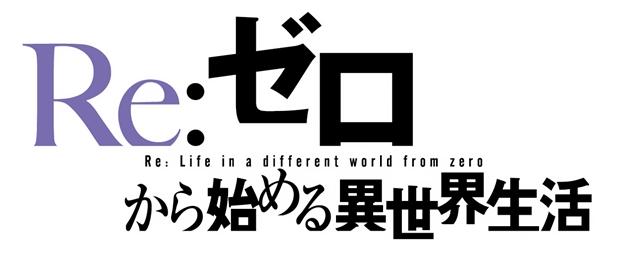 Re:ゼロから始める異世界生活-32