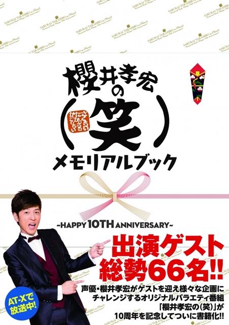 声優・櫻井孝宏さんのMC番組『櫻井孝宏の(笑)』が書籍化決定!