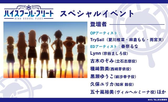 『ハイスクール・フリート』OVA発売記念、オリジナルコースターの店頭配布が決定! 夏川椎菜さん・黒瀬ゆうこさん登壇のSPイベントも-2