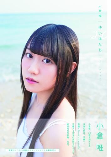 小倉唯さんの写真集「ゆいはたち」が、6月24日(金)に発売!