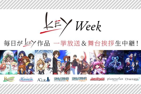 ゲームブランドKey原作のアニメ作品が、1週間毎日連続一挙放送!