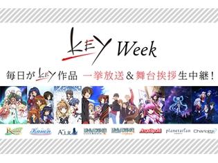 TVアニメ『Rewrite』放送記念! ゲームブランドKey原作のアニメ作品が、1週間毎日連続一挙放送!