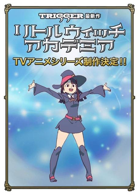 『リトルウィッチアカデミア』TVアニメシリーズ制作決定!