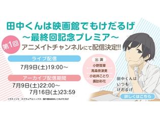 小野賢章さん登壇! 『田中くんは映画館でもけだるげ~最終回記念プレミア~』が、アニメイトチャンネルで配信決定!