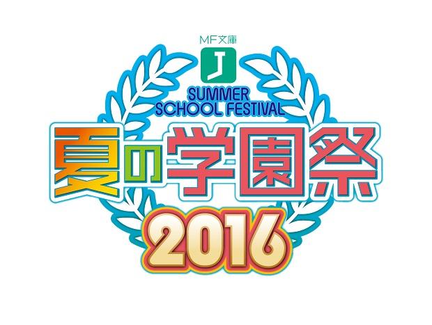 MF文庫Jファンの祭典『夏の学園祭2016』Web企画の内容が判明!ニコ生、模擬店、Twitter連動企画を展開-3