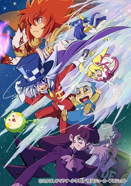 TVアニメ『怪盗ジョーカー』10月から新シーズンが放送スタート