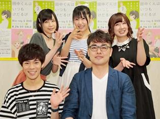 小野賢章さんら登壇『田中くんは映画館でもけだるげ』の公式レポート公開! 声優陣から監督に向けた質問コーナーでは……!?