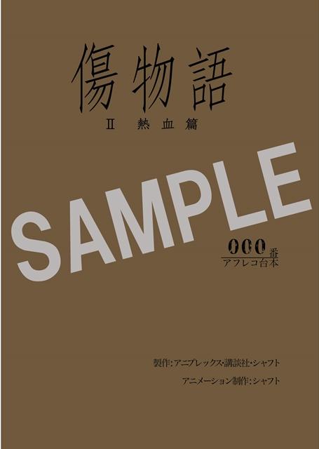 <b>▲アニメイト/ゲーマーズ 台本風ノート付き映画前売券</b>