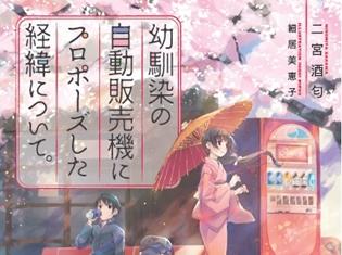 小説投稿サイト「カクヨム」初のユーザー投稿作品書籍化! 『幼馴染の自動販売機にプロポーズした経緯について。』が8月10日に発売決定!