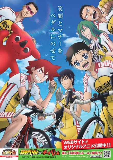 弱虫ペダル×千葉県の自転車安全利用キャンペーンタイアップが決定