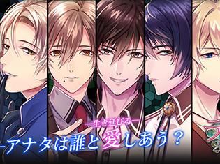 ――アナタは誰と愛しあう!? 恋愛ノベルゲーム『ラブ×サス~愛と欲望の館~』 Android版・iOS版アプリ配信開始!