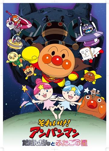 ▲映画『それいけ!アンパンマン だだんだんとふたごの星』(2009年)