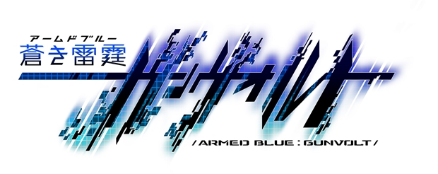ニンテンドー3DS「蒼き雷霆(アームドブルー) ガンヴォルト」がアニメ化決定! キャラクター設定画やスタッフも公開の画像-3