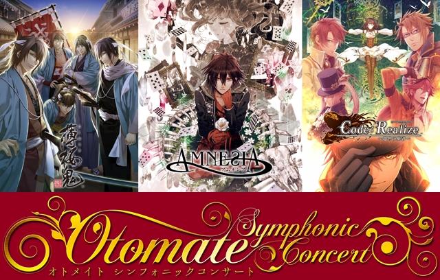 大人気オトメイト作品の世界をオーケストラコンサートで体感!