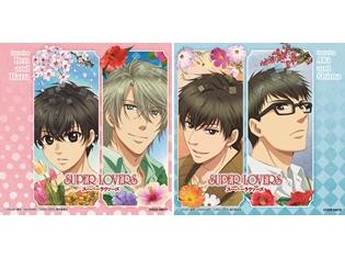 TVアニメ『SUPER LOVERS』新アルバムのジャケット写真と収録内容が解禁!