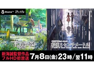 新海誠監督最新作『君の名は。』全国公開記念! 7月8日に「AbemaTV」で『秒速5センチメートル』と『言の葉の庭』をフルHDで連続放送