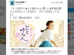 声優・平田広明さんがNHK連続テレビ小説『とと姉ちゃん』に出演!? TVを観たファンたちの反応は……!?