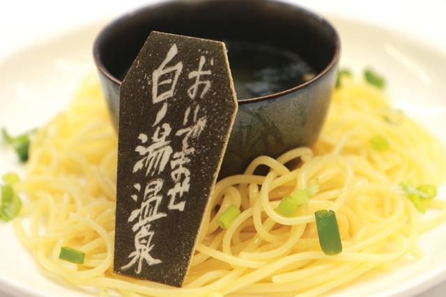 ▲鉄のメニューは「温泉宿の跡取り息子特製・昆布茶和パスタ」。ネギがいいアクセントになっています。