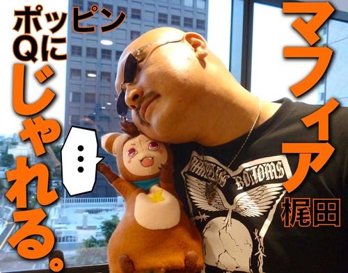 謎に満ちたアニメ映画『ポッピンQ』の世界にマフィア梶田さんが迫る