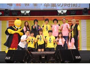 TVアニメ『暗殺教室』キャストによる真夏の卒業式! 7月10日開催のスペシャルイベント「卒業の時間」【昼の部】レポート!