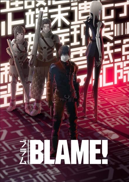 弐瓶勉氏のデビュー作『BLAME!(ブラム)』が劇場アニメ化
