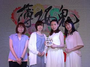 桑島法子さんをはじめ、登壇声優陣は女性のみ!『薄桜鬼~御伽草子~』最終話放送直前イベントレポート