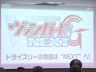 TVアニメ『カードファイト!! ヴァンガードG』の続編『カードファイト!! ヴァンガードG NEXT』が放送決定!