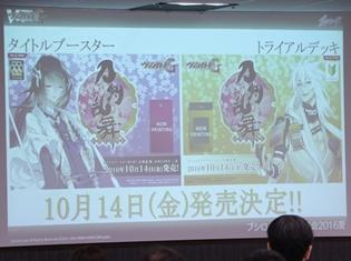 『刀剣乱舞-ONLINE-』が再び『カードファイト!! ヴァンガード』に参戦決定!出演声優による箔押しサインカードも封入!?