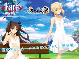 カーテン魂から「Fate/stay night[UBW]」の新作描き下ろしカーテン・タペストリー全3点が期間限定で受注開始!