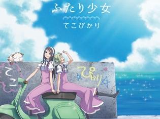 TVアニメ『あまんちゅ!』EDテーマ&サントラ発売決定!てこぴかりこと、茅野愛衣さん&鈴木絵理さんからのコメントも到着