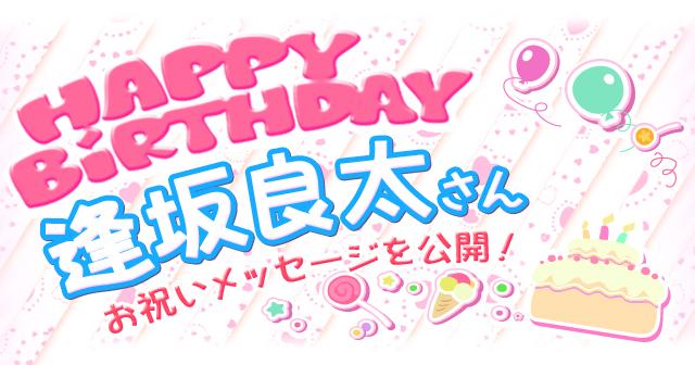 8月2日は逢坂良太さんのお誕生日! 祝福メッセージ紹介