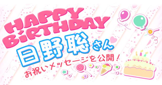 8月4日は日野聡さんのお誕生日! 祝福メッセージ紹介