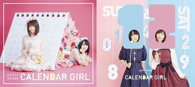 「プチミレ」3rdアルバムが発売!メッセージ動画も到着!