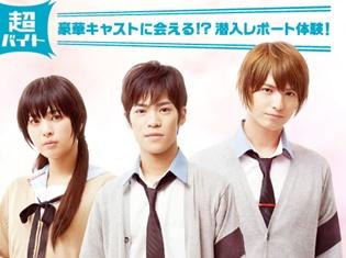 小野賢章さんはじめ豪華キャストに会える!? 「comico」と「an」が9月上演の舞台『ReLIFE』の稽古場潜入レポーターを募集!