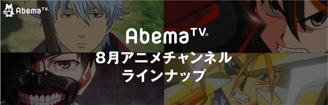 AbemaTVにてアニメ31作品、劇場版5作品の放送が決定