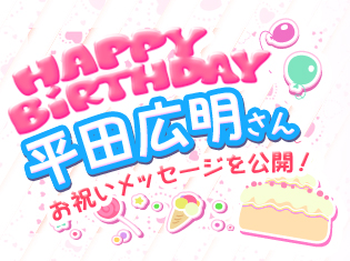 8月7日は平田広明さんのお誕生日! 【お誕生日祝福メッセージ紹介】