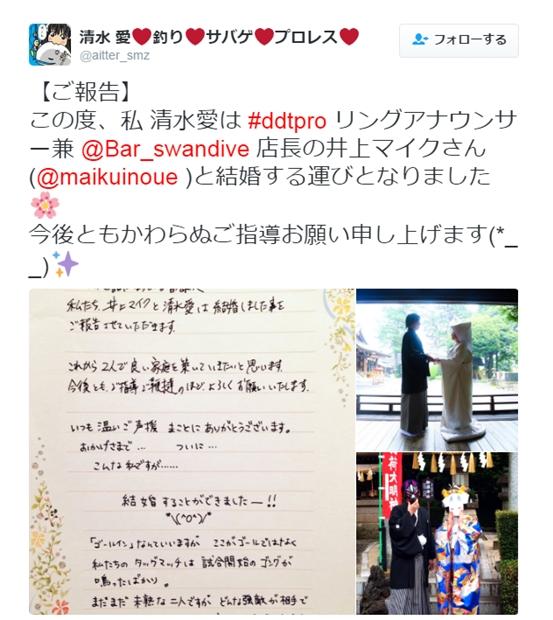 人気声優・清水愛さんが、結婚を報告!
