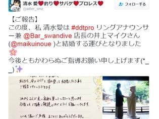 人気声優・清水愛さんが、結婚を報告! お相手はリングアナウンサーの井上マイク氏!