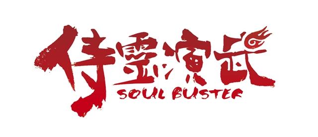 侍霊演武 Soul Buster-13