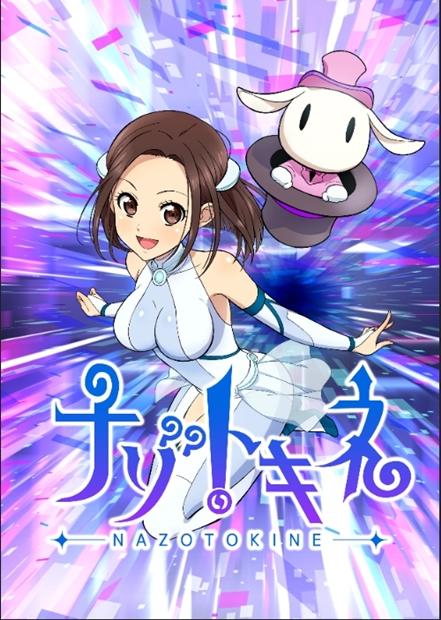 TVアニメ『ナゾトキネ』の番組紹介ニコ生が配信決定