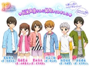 加隈亜衣さん、斉藤壮馬さんら出演のゲーム『12歳。~恋する Diary~』が遂に発売!  声優陣よりコメント到着