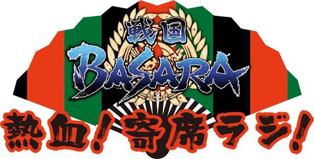 保志さん、置鮎さんら出演の『戦国BASARA』ラジオ公録が開催