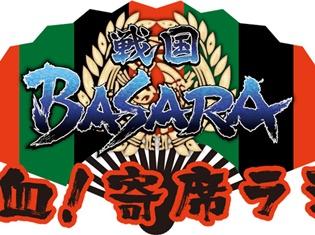 保志総一朗さん、置鮎龍太郎さん、関智一さんら出演の「戦国BASARA -熱血!寄席ラジ!-」の公開録音が開催!