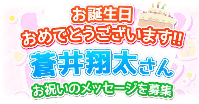 8月11日は蒼井翔太さんのお誕生日! 祝福メッセージ募集